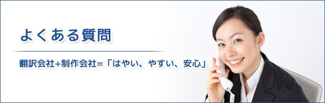 よくある質問|翻訳会社+制作会社=「はやい、やすい、安心