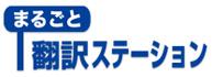 多言語翻訳からホームページ、パンフレットの制作のまるごと翻訳ステーション