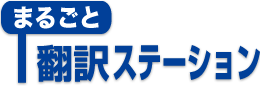 まるごと翻訳ステーション