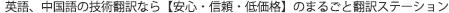 英語、中国語の技術翻訳なら【安心・信頼・低価格】のまるごと翻訳ステーション